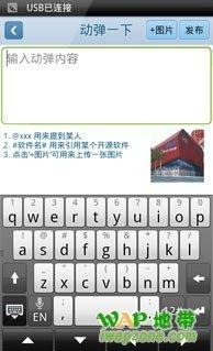 开源中国android手机应用最新版本客户端