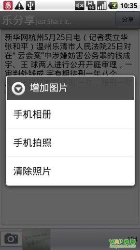 android安卓app实现新浪微博Android客户端
