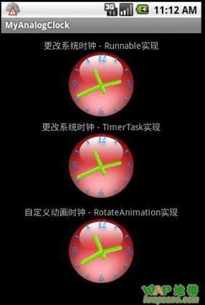 android安卓app实现自定义时钟