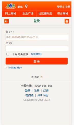 366网上商城触屏版手机wap用户登陆注册网站模板