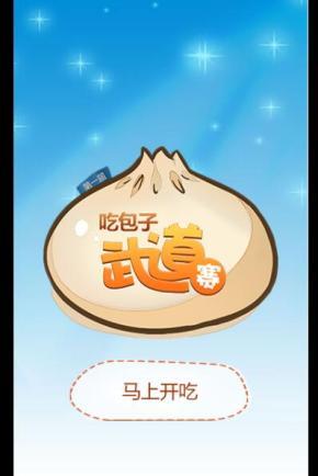 《吃包子比赛》H5游戏源码 下载